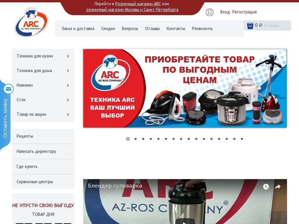 логотип arcompany.ru