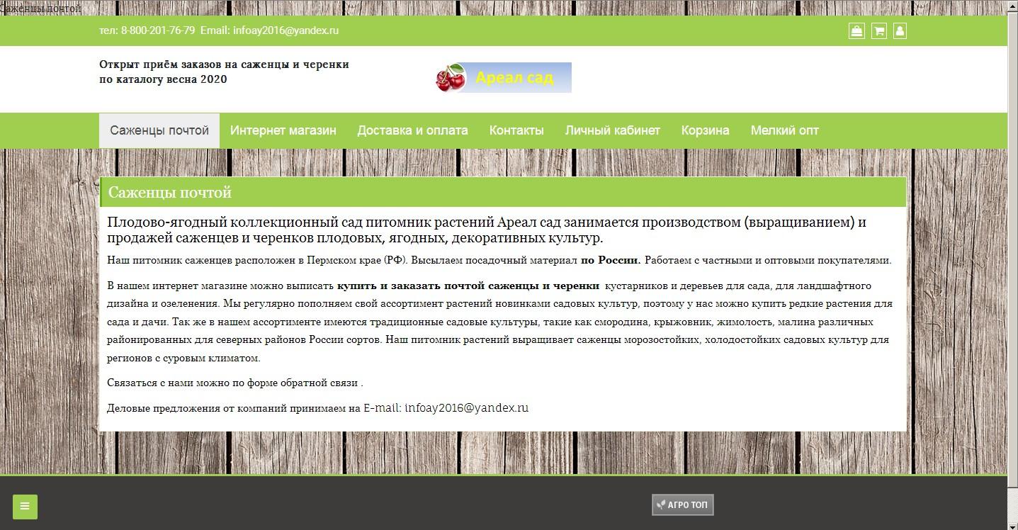 логотип arealsad.ru