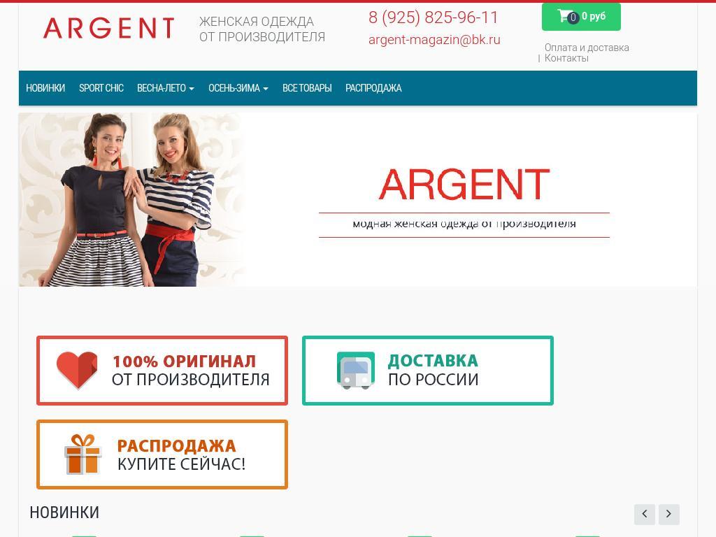 логотип argent-tm.ru