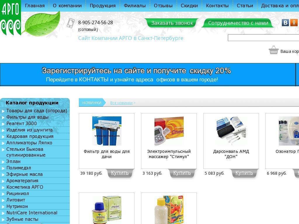 логотип argo-vsem.com