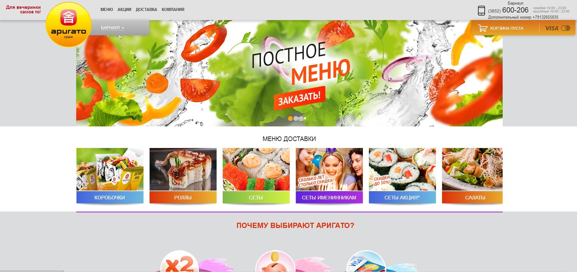 логотип arisushi.ru