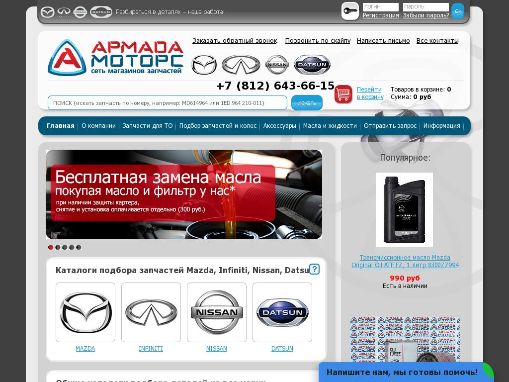 логотип armada-motors.com