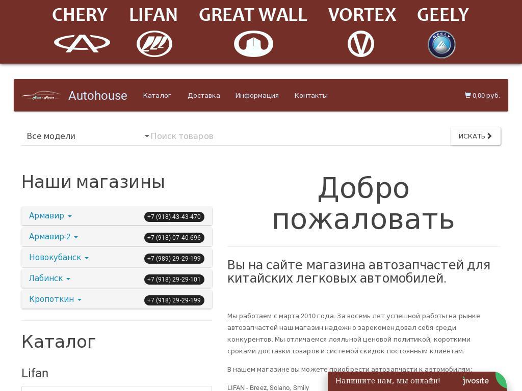 логотип armchery.ru
