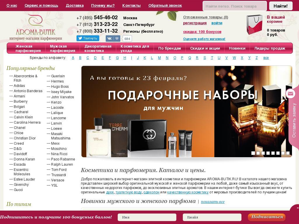 логотип aroma-butik.ru