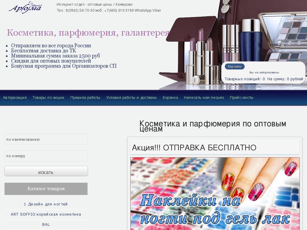 логотип aroma-opt.ru