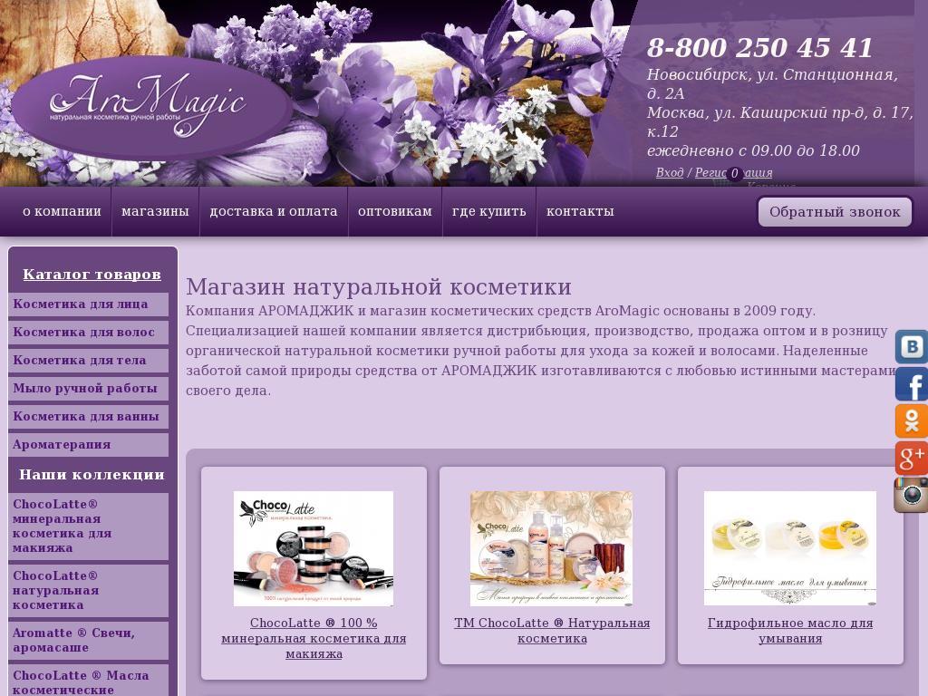 логотип aromagica.ru