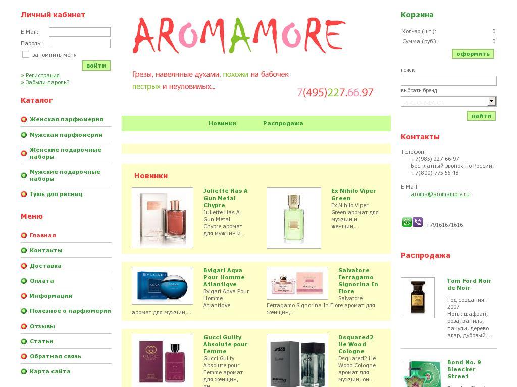логотип aromamore.ru