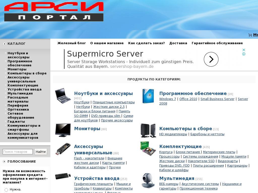 логотип arsiportal.ru