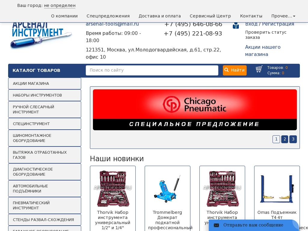 логотип arstools.ru