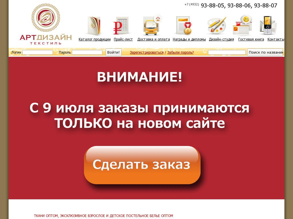 логотип art-dtex.ru