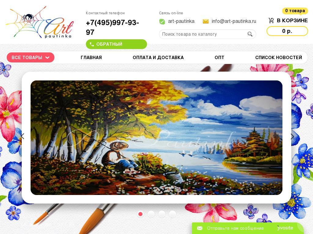 логотип art-pautinka.ru
