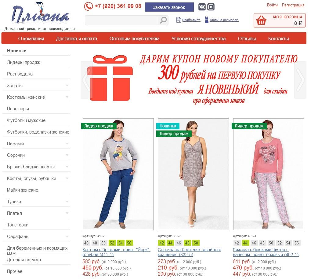 Скриншот интернет-магазина artextil37.ru