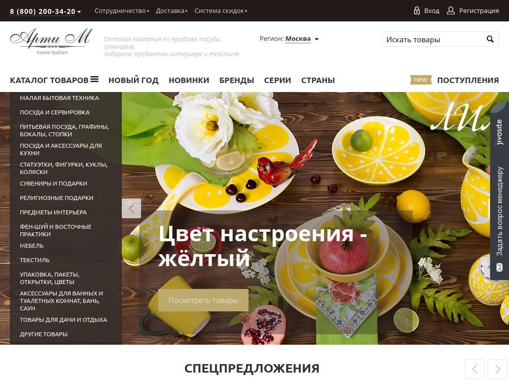 логотип arti-m.ru