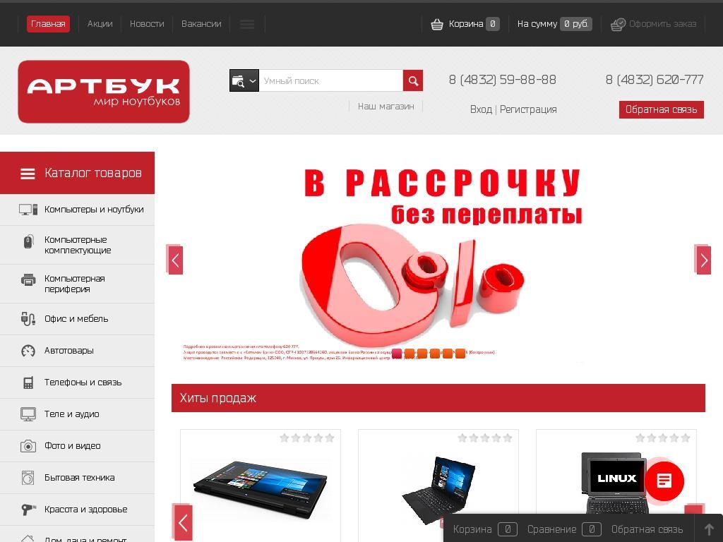 логотип artnotebook.ru