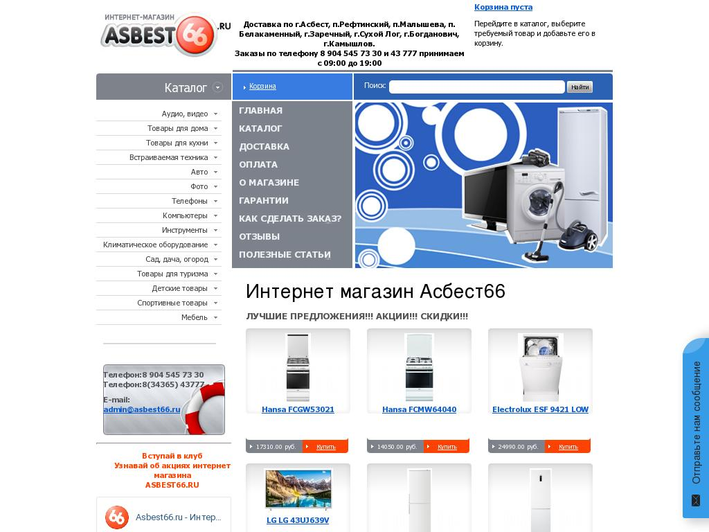 логотип asbest66.ru