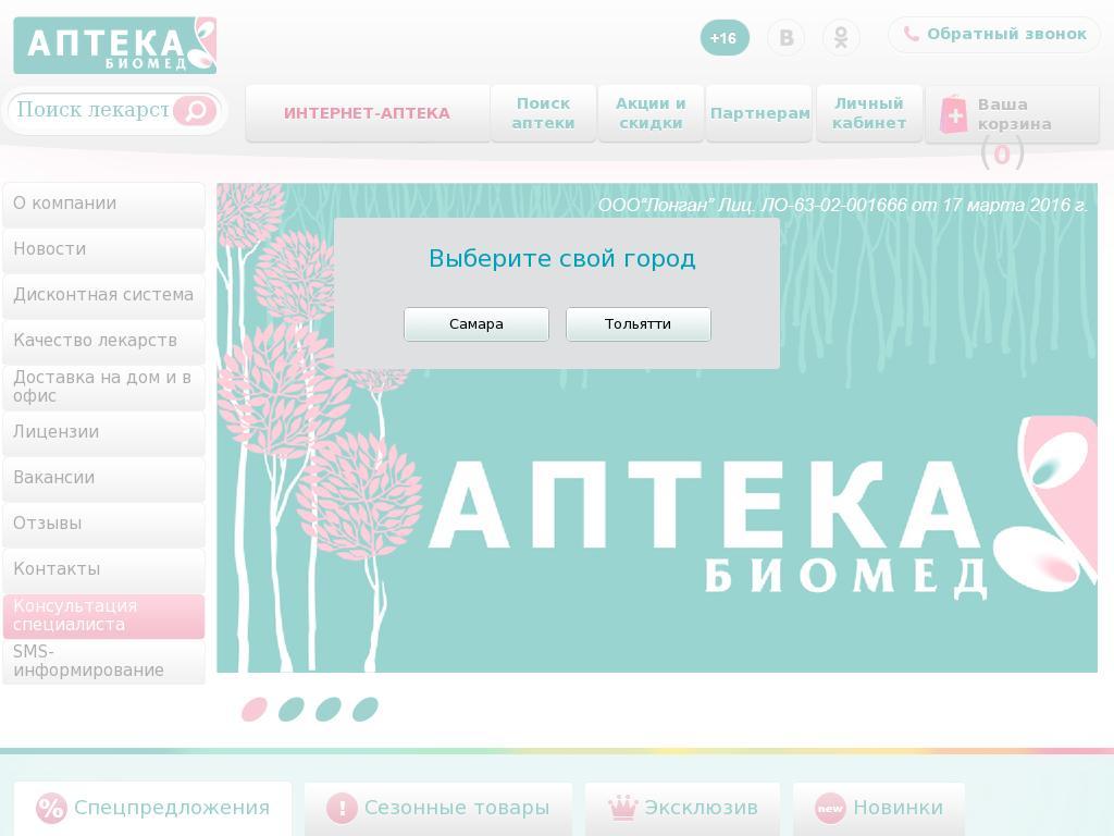 Скриншот интернет-магазина asbio.ru