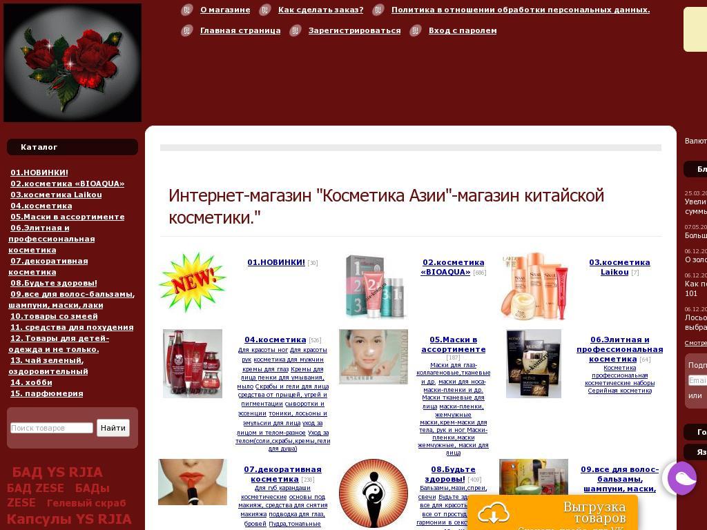 логотип asia-kosm.ru