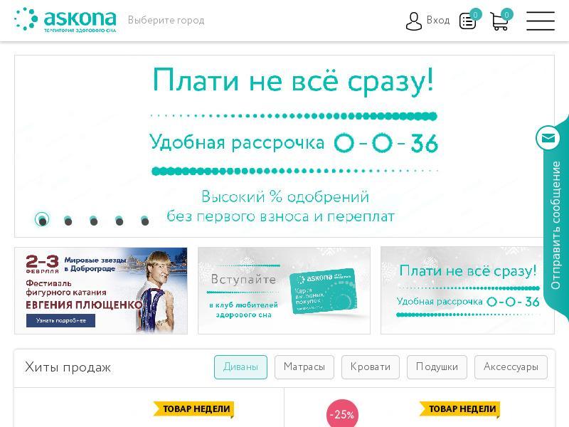 логотип askona.ru