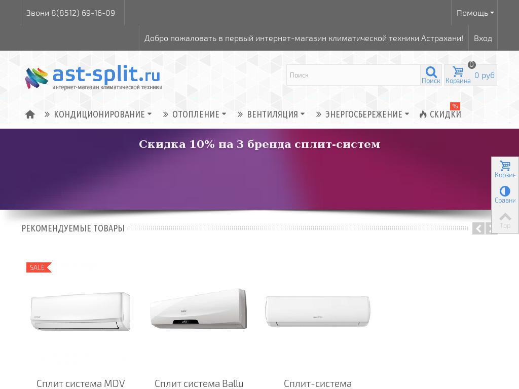 логотип ast-split.ru