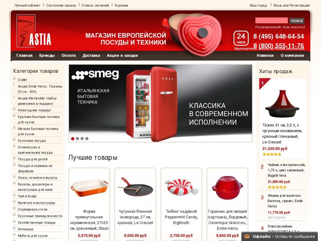 логотип astia.ru
