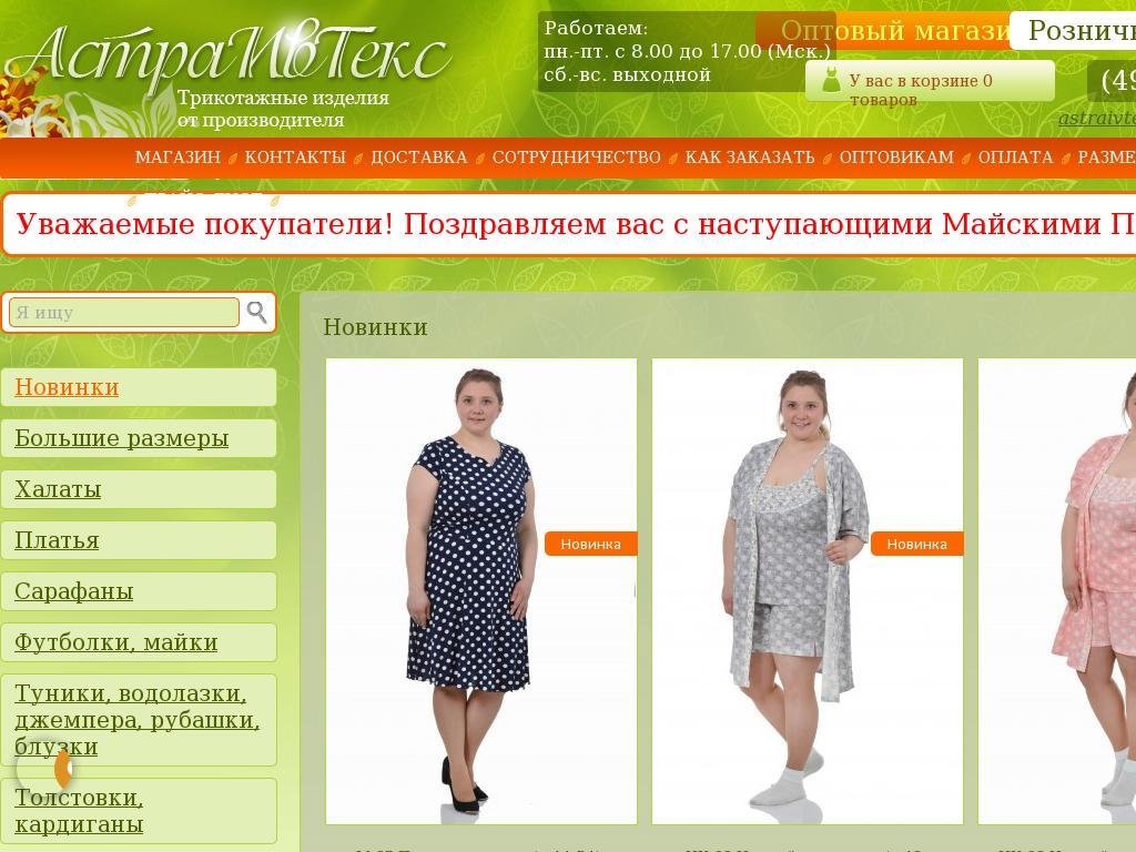 логотип astraivtex.ru