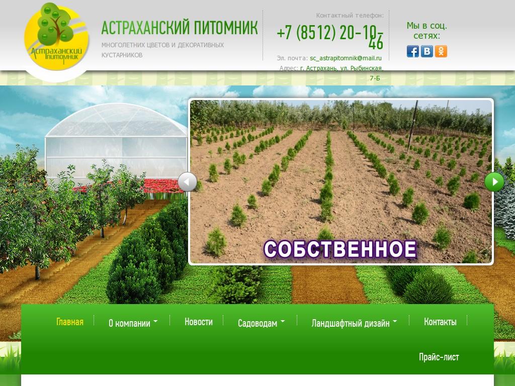 Скриншот интернет-магазина astrapitomnik.ru