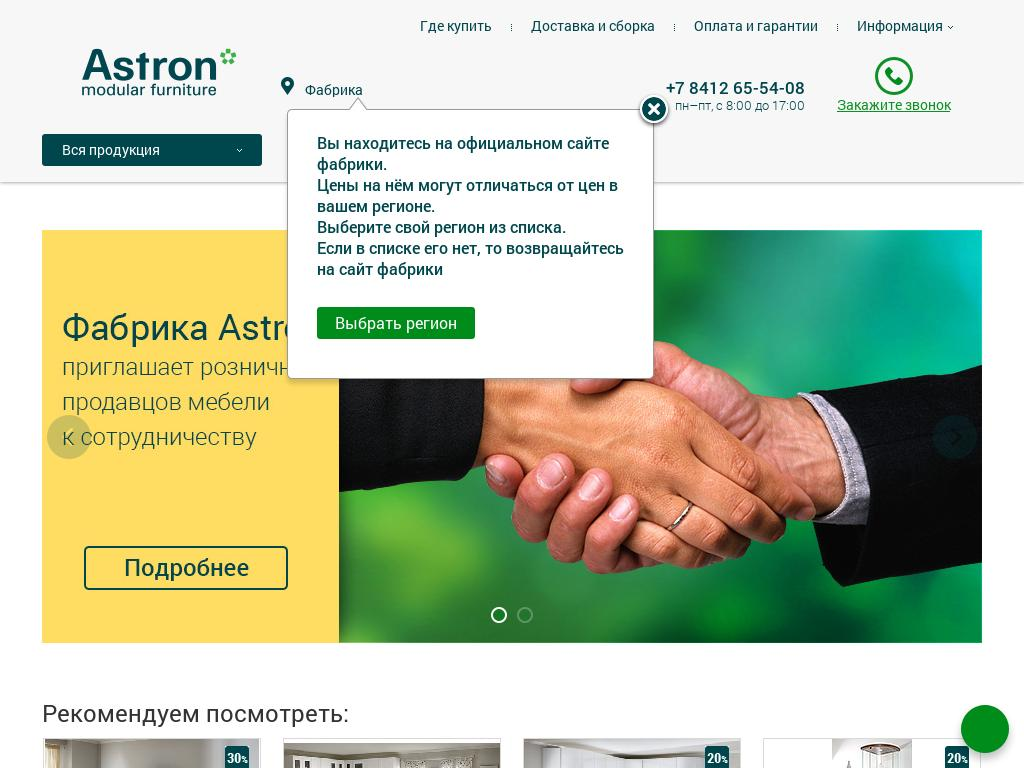 логотип astron-mebel.ru