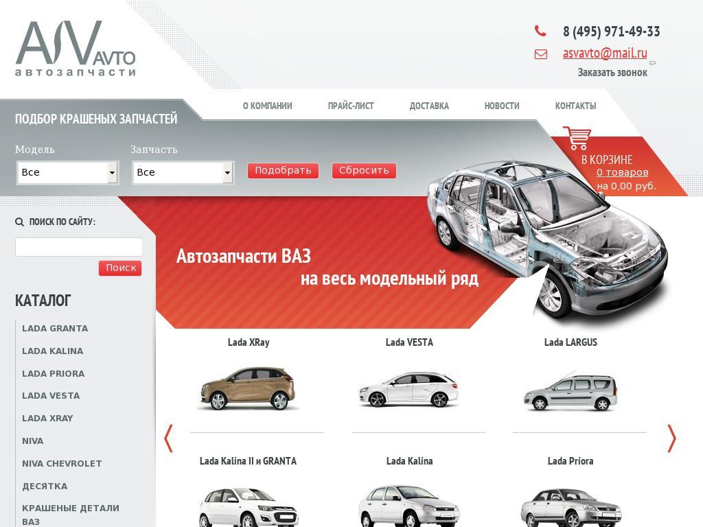 логотип asvavto.ru