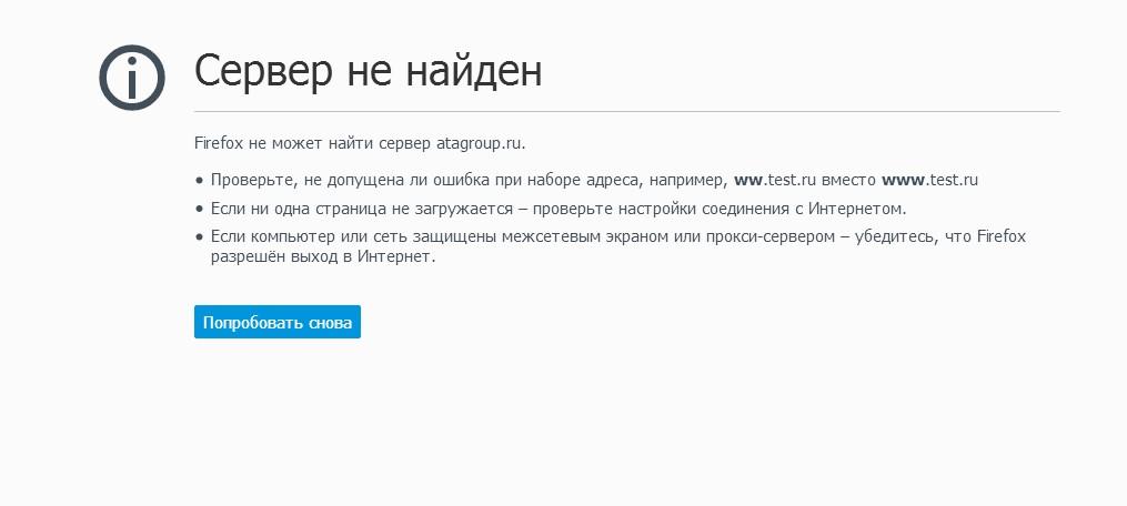 отзывы о atagroup.ru