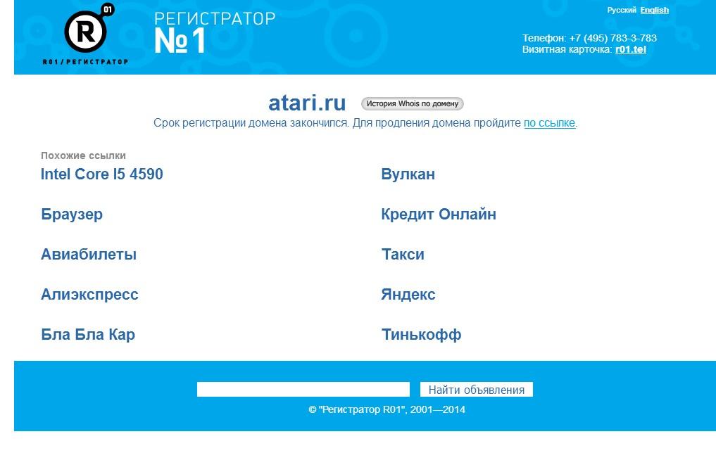логотип atari.ru