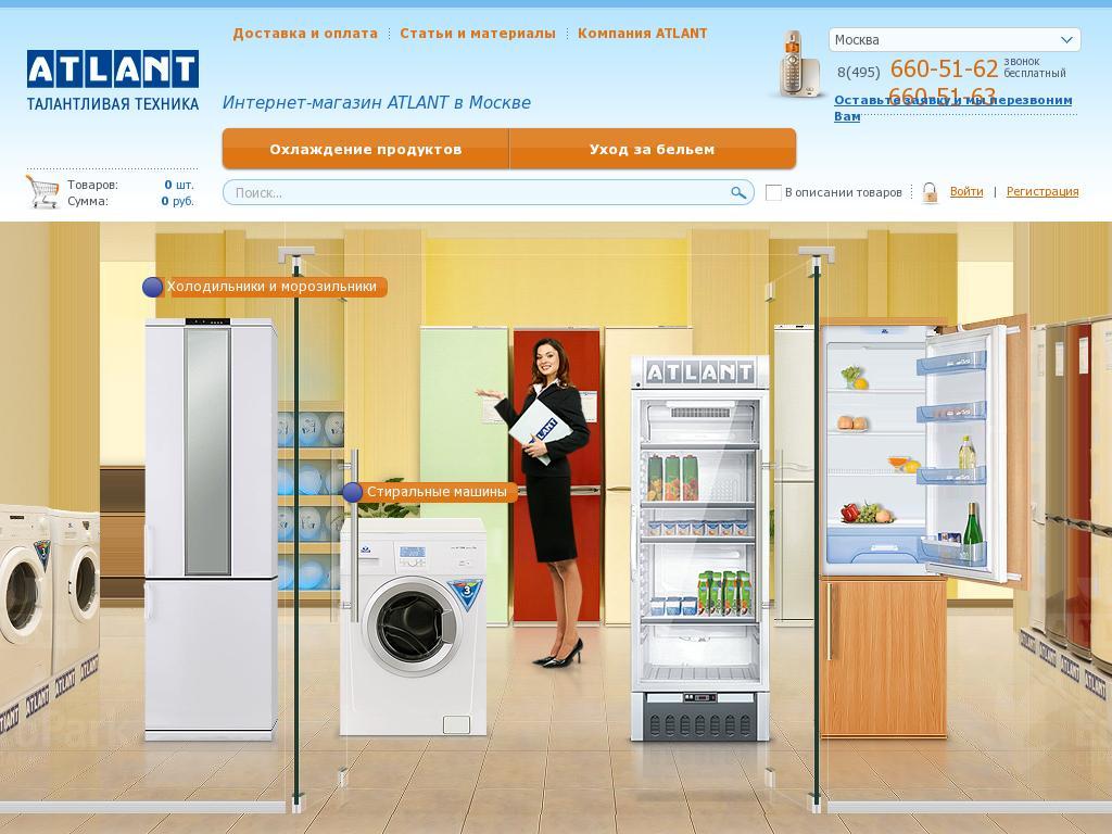 логотип atlant-bt.ru