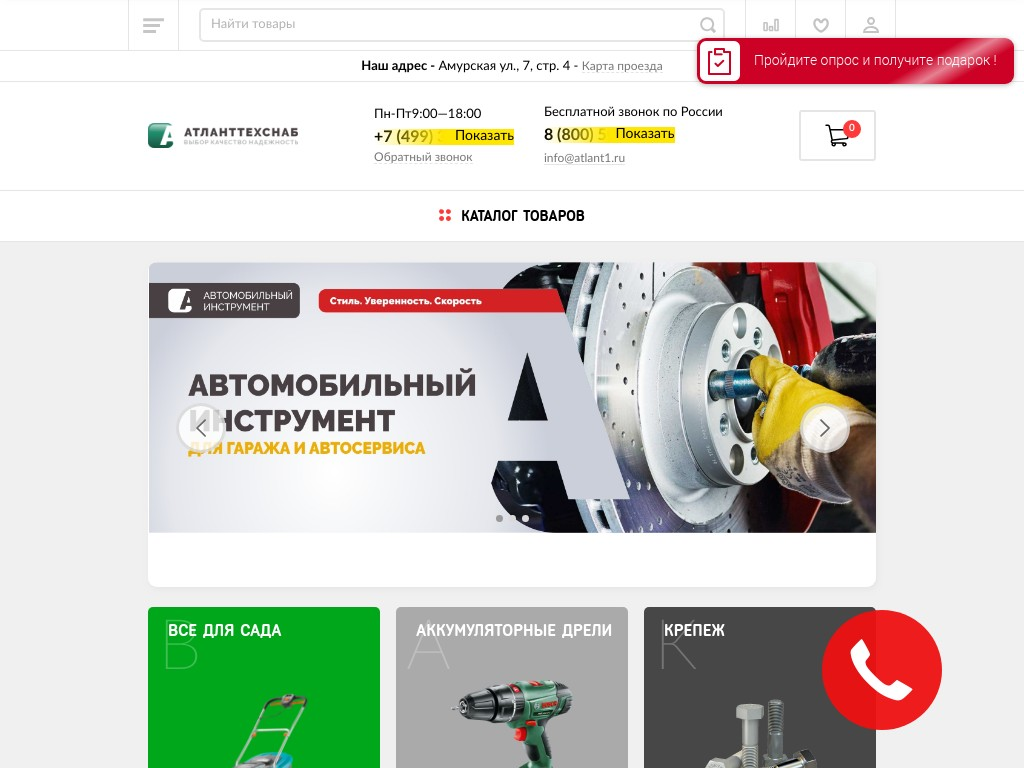 логотип atlant1.ru