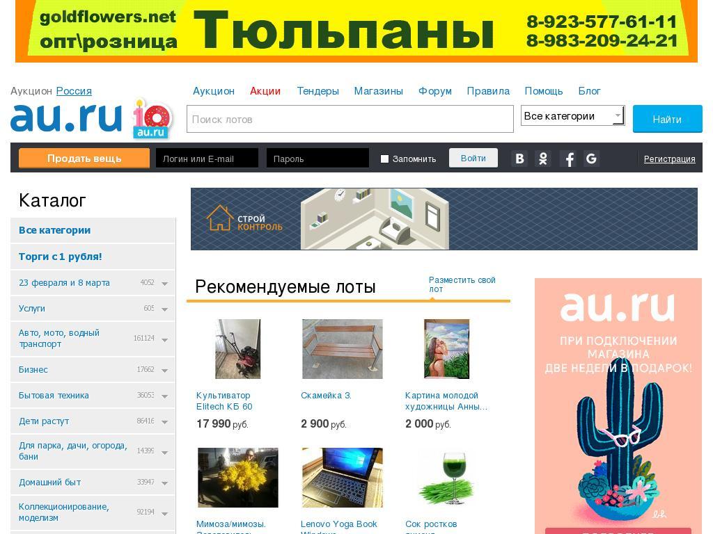 логотип au.ru