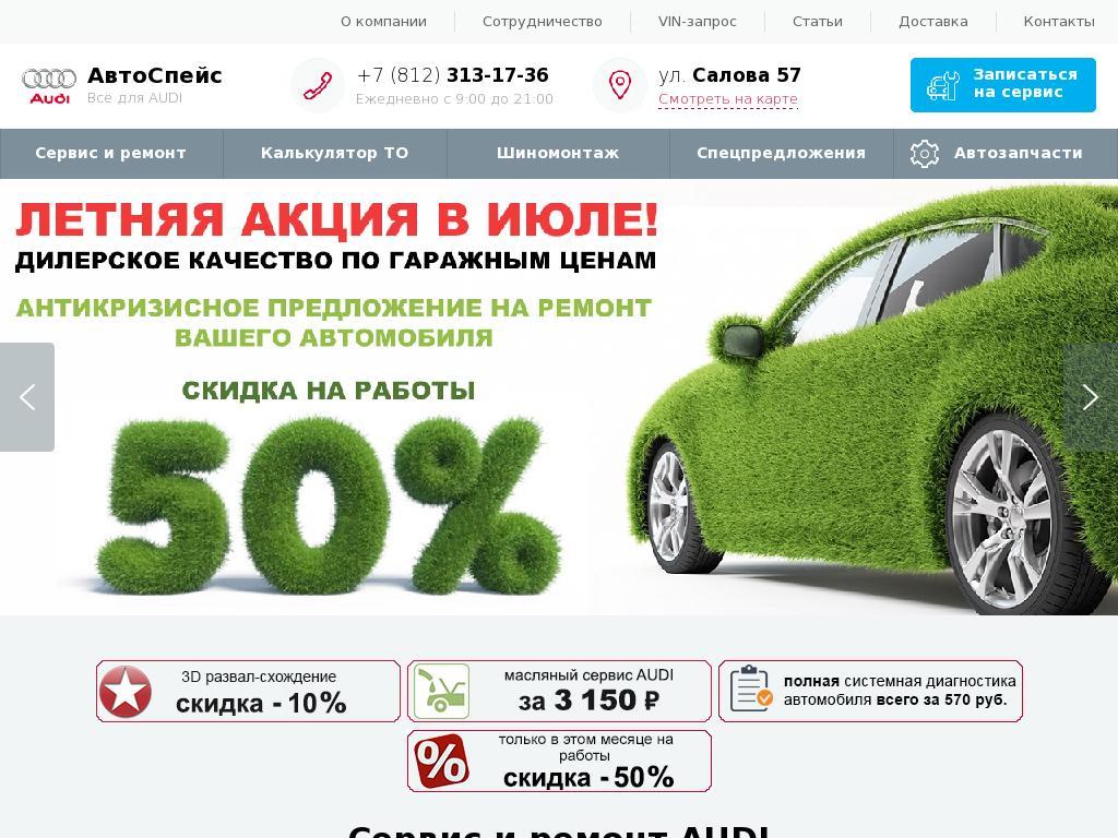 Скриншот интернет-магазина audi-as.ru
