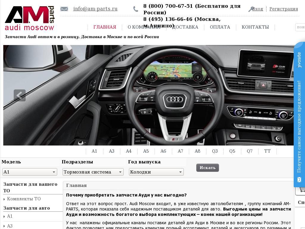 Скриншот интернет-магазина audi-moscow.com