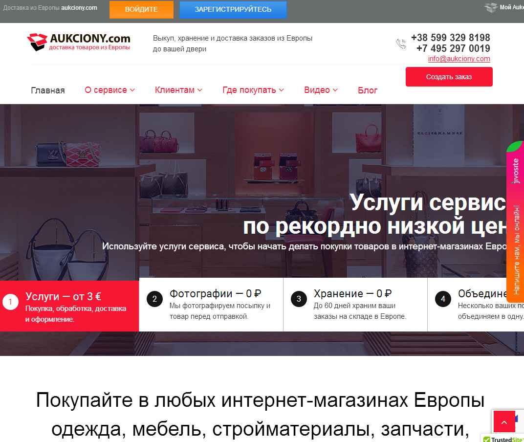 Скриншот интернет-магазина aukciony.com