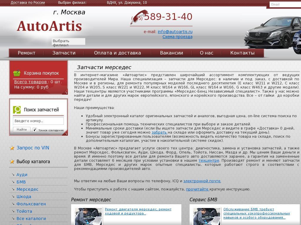 логотип autoartis.ru