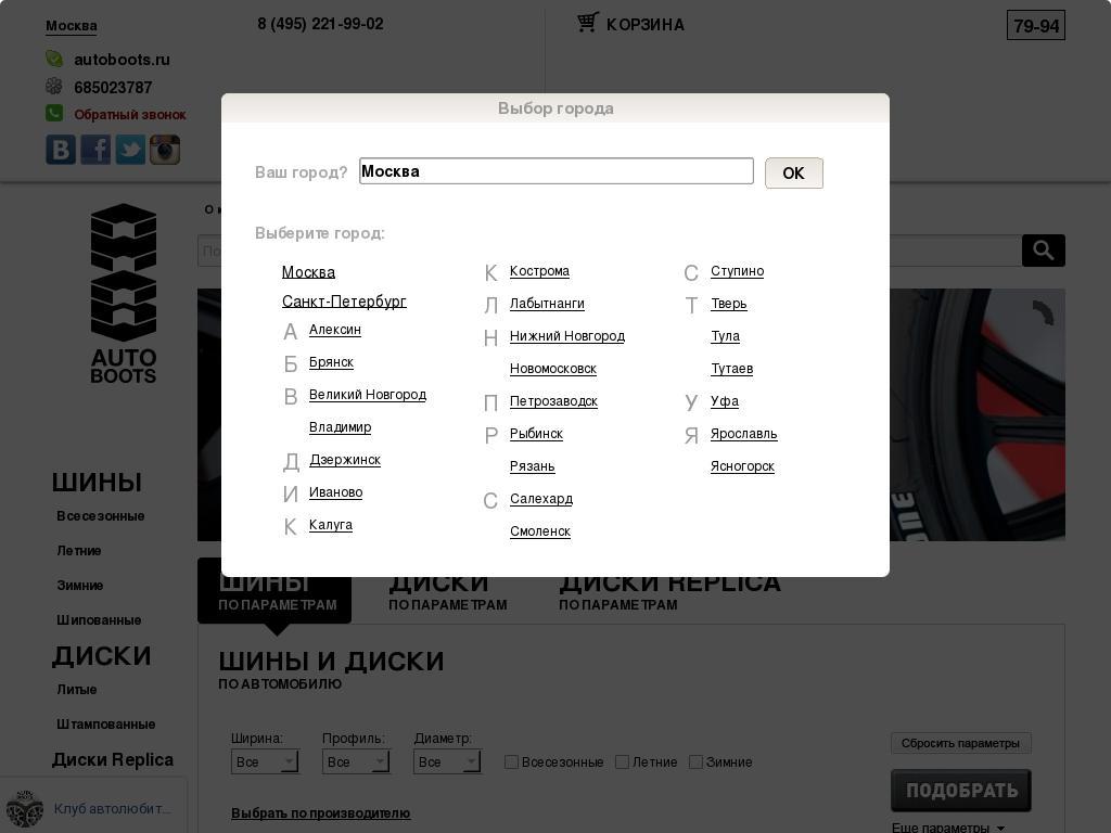 логотип autoboots.ru