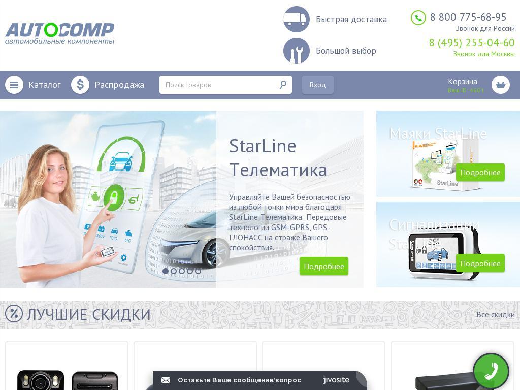 логотип autocomp.ru