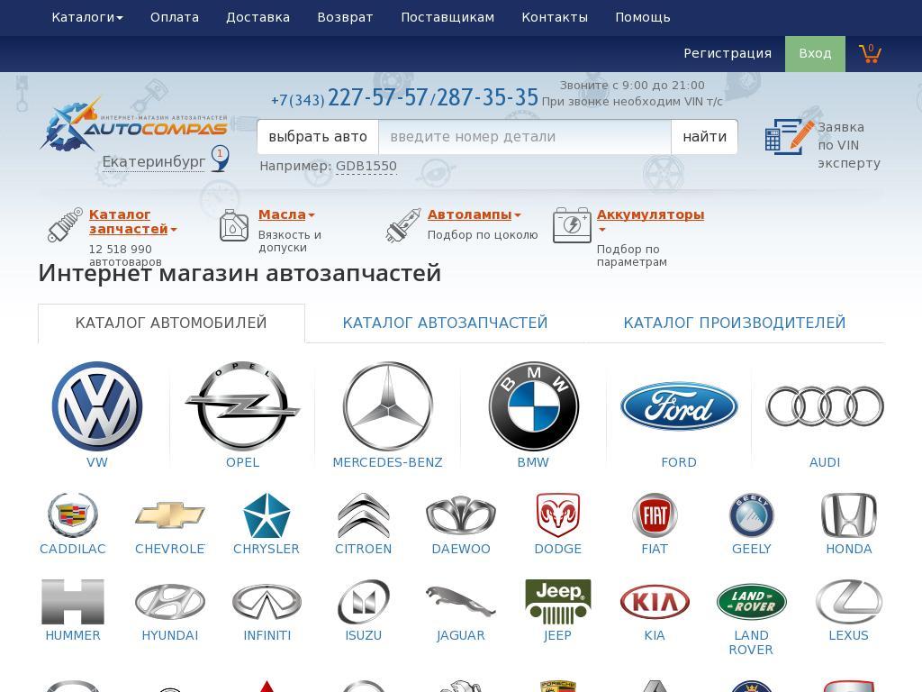 логотип autocompas.ru