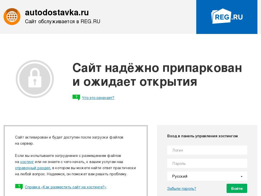 Скриншот интернет-магазина autodostavka.ru