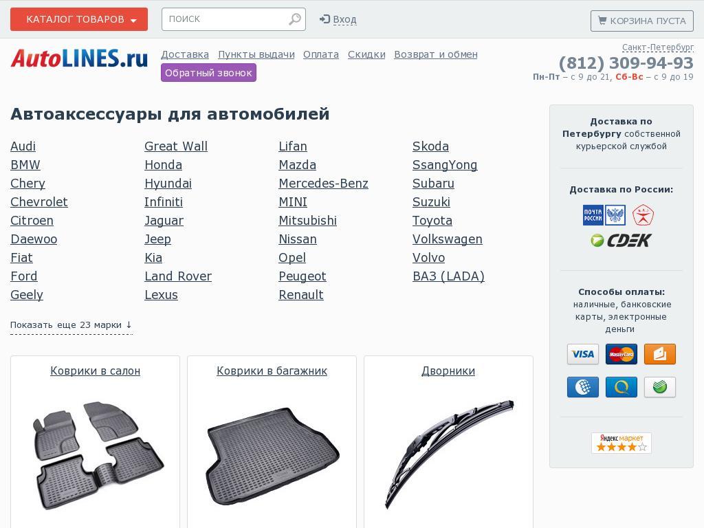 логотип autolines.ru