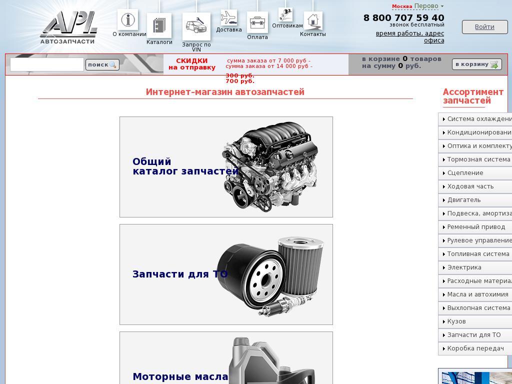 логотип autopartslist.ru