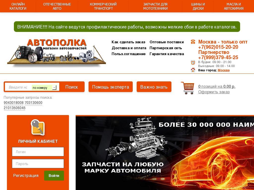 логотип autopolka.ru