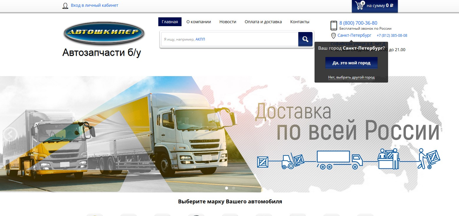 логотип autoskipper.ru