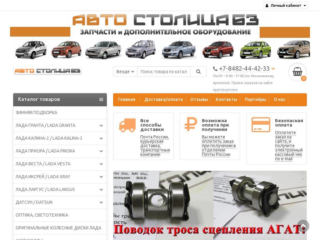 логотип autostol63.ru