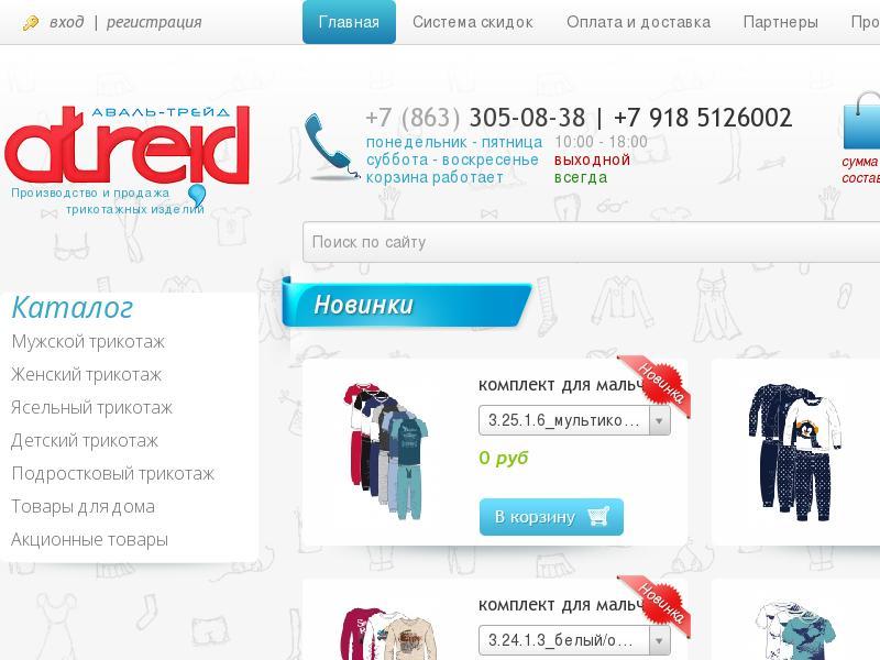 логотип aval-trade.ru