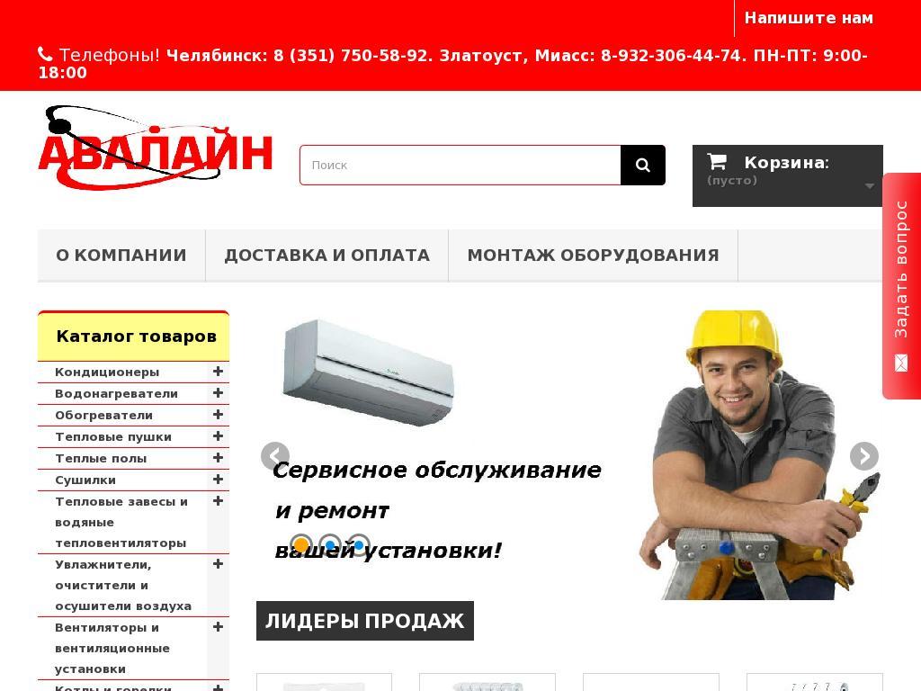 логотип avalain-klimat.ru
