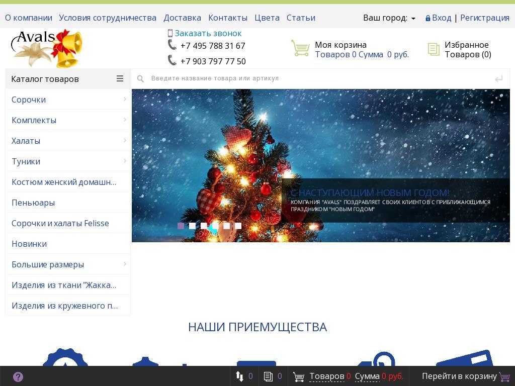 логотип avals.ru