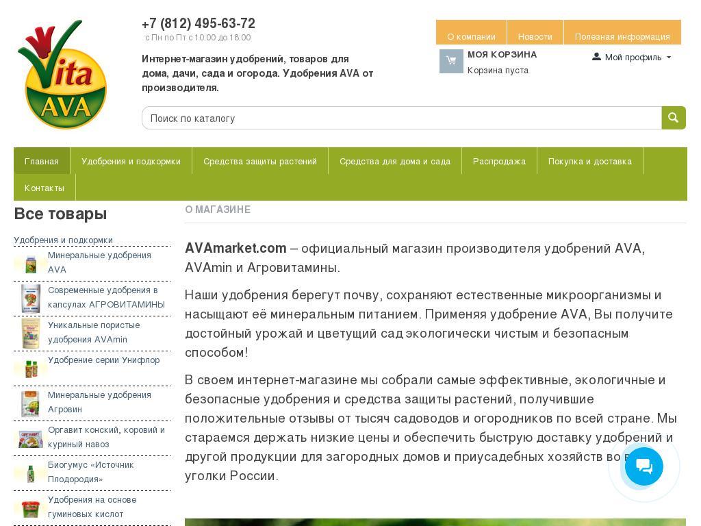 логотип avamarket.com
